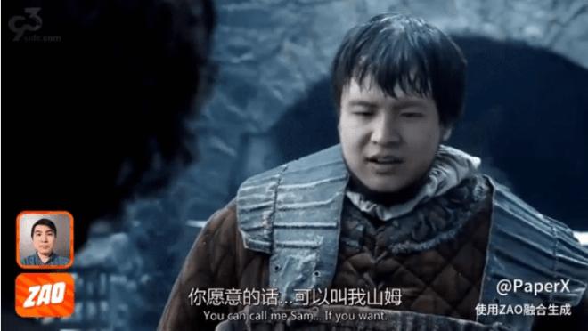 تطبيق Zao ينتشر في الصين مع تزايد القلق من انتهاكه خصوصية المستخدم