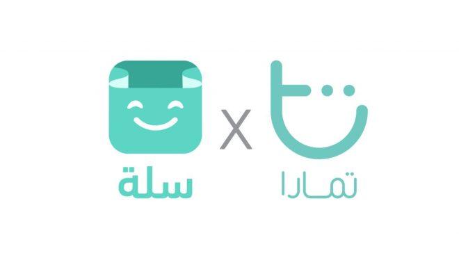شراكة بين سلة وتمارا لتوفير خدمة الدفع الآجل لأكثر من 10 آلاف متجر إلكتروني في المملكة العربية السعودية