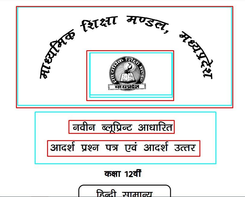 परीक्षा अध्ययन 2020 मध्य प्रदेश बोर्ड पेपर MPBSE 12th Important Questions