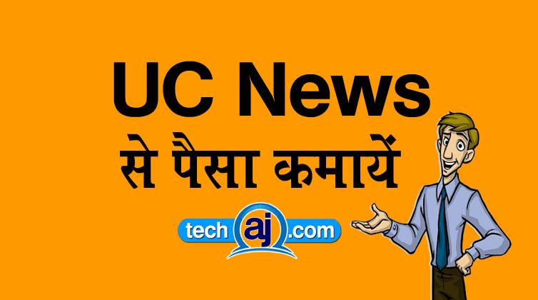 UC News se paise kaise kamaye