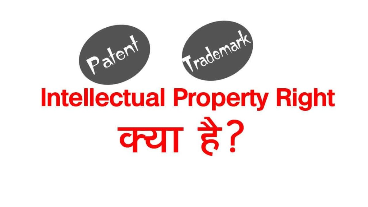 Intellectual Property Rights क्या होता है