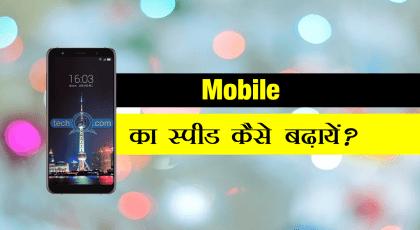 mobile ka speed kaise badhaye