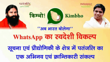 patanjali kimbho messaging app