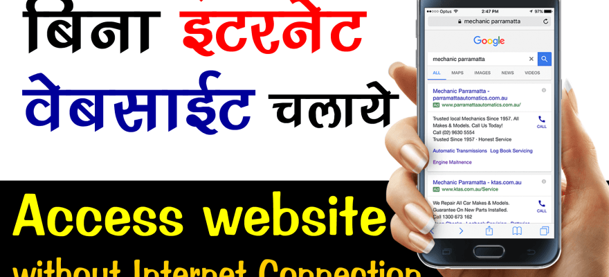 open website without internet