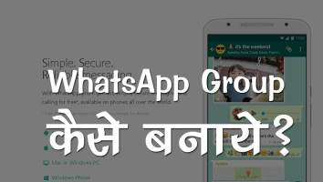 whatsapp par group kaise banaye