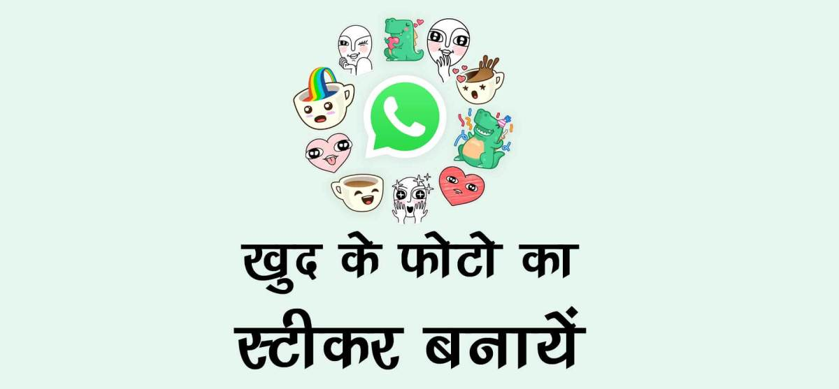 WhatsApp Sticker Kaise Banaye? हिंदी में Step By Step