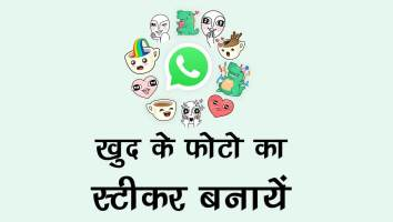 whatsapp sticker kaise banaye