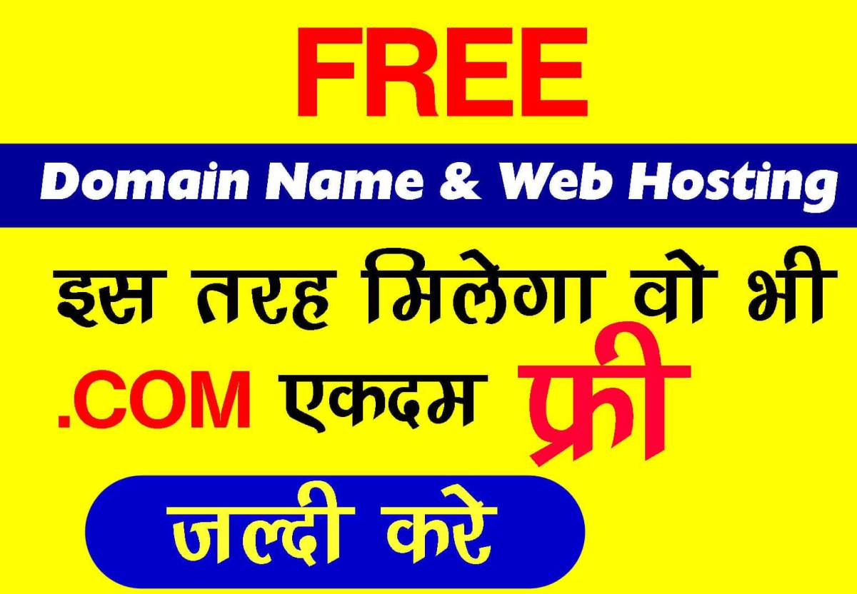 Free Me Website Kaise Banaye? Business के लिए