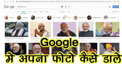 google me apna photo kaise dale
