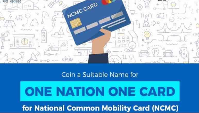 one nation one card kya hai