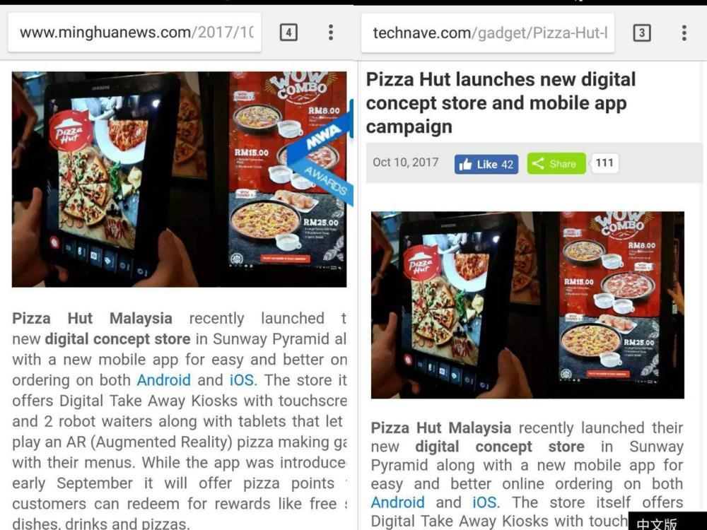 Ming Hua News Pizza Hut plagiarism