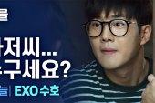 The Present with Jun-myeon Kim, Seul-ki Kim + Su-bin Yoo!