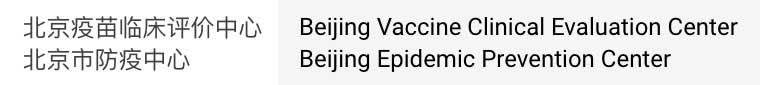 Beijing Vaccine Prevention Center check