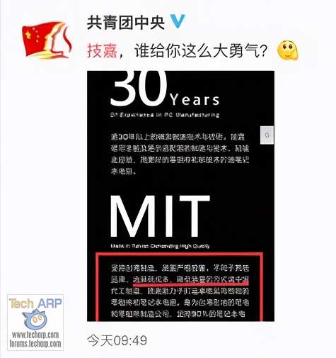 Communist Youth League of China Weibo comment on Gigabyte