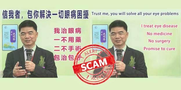 Scam Alert : Herbal Visual Tea By Li Tianfa / Tianfa Lee!