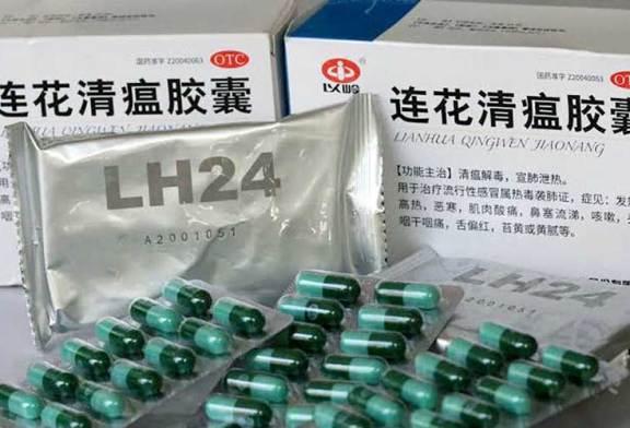 Did US NCBI Confirm Lianhua Qingwen Treats COVID-19?