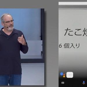 Google Assistant Recognize Text