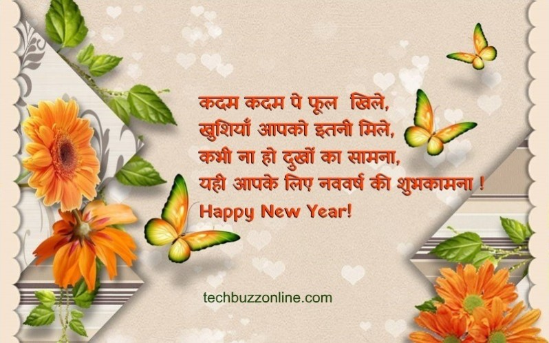 New Year Hindi Greeting 6
