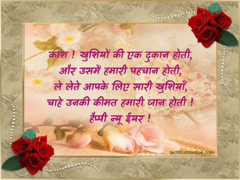New Year Hindi Greeting 9