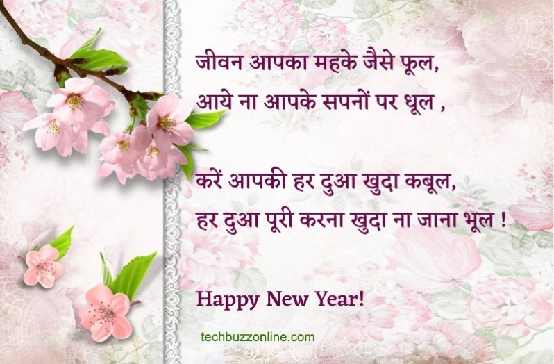 New Year Hindi Greeting 12