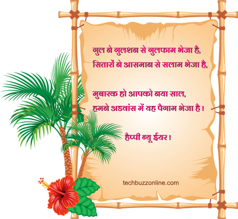 15 New Year Hindi Wishes and Greeting Card Images for Social Media ...