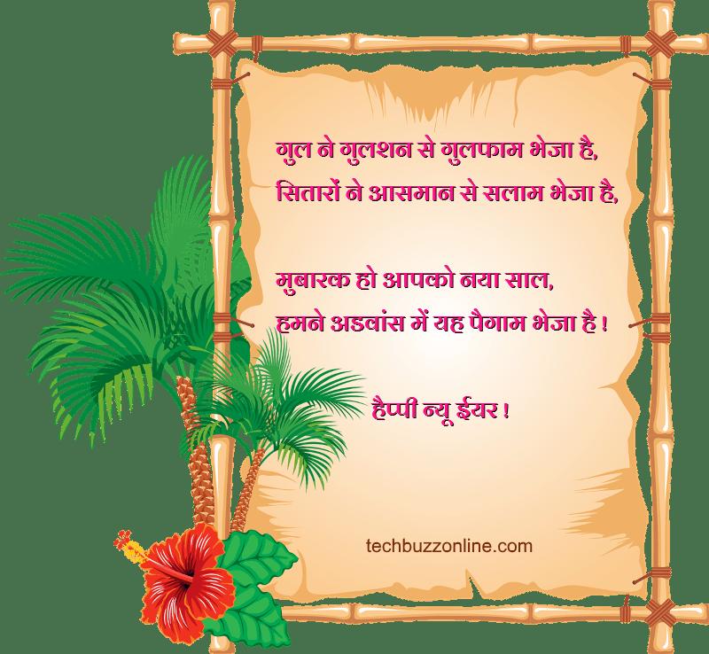 New Year Hindi Greeting 1