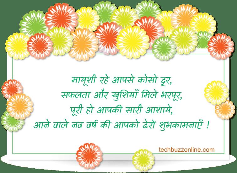 New Year Hindi Greeting 3