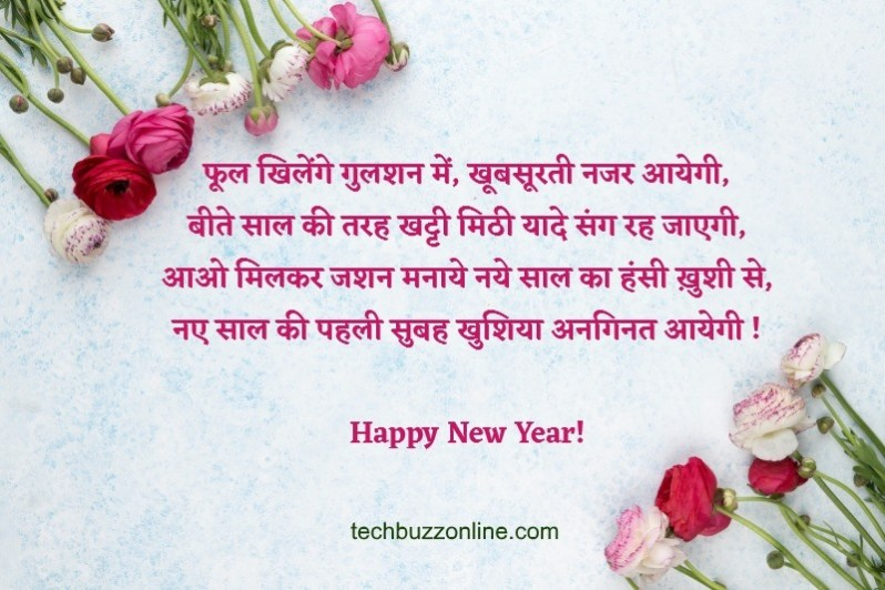 New Year Hindi Greeting 15