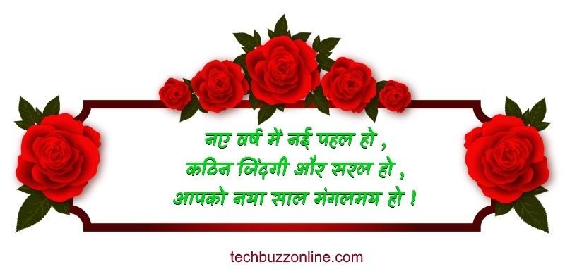 New Year Hindi Greeting 5