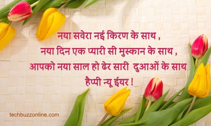 New Year Hindi Greeting 2
