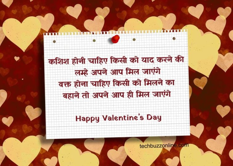 valentine day wishes in hindi 13