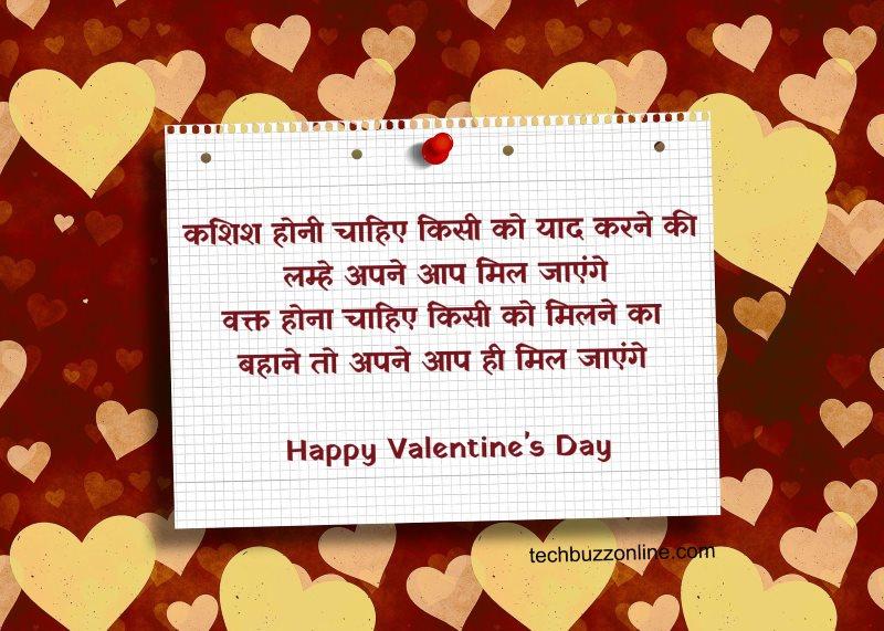 valentine day wishes in hindi 13
