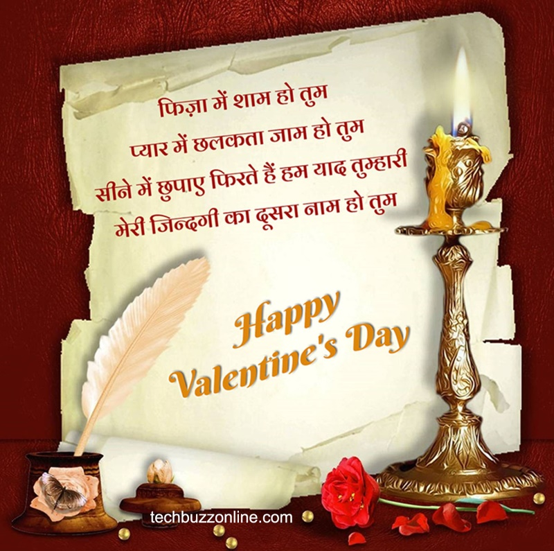 15 Valentine Day Wishes and Greetings in Hindi