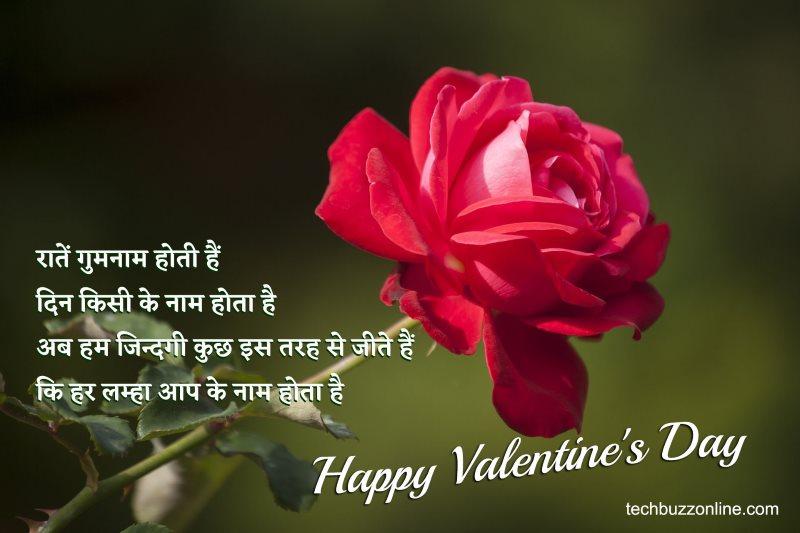 valentine day wishes in hindi 11