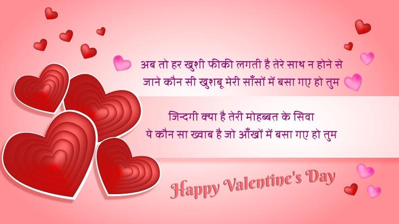 valentine day wishes in hindi 12