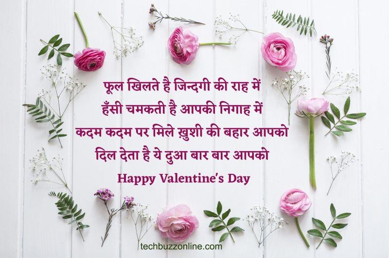 valentine day wishes in hindi 2