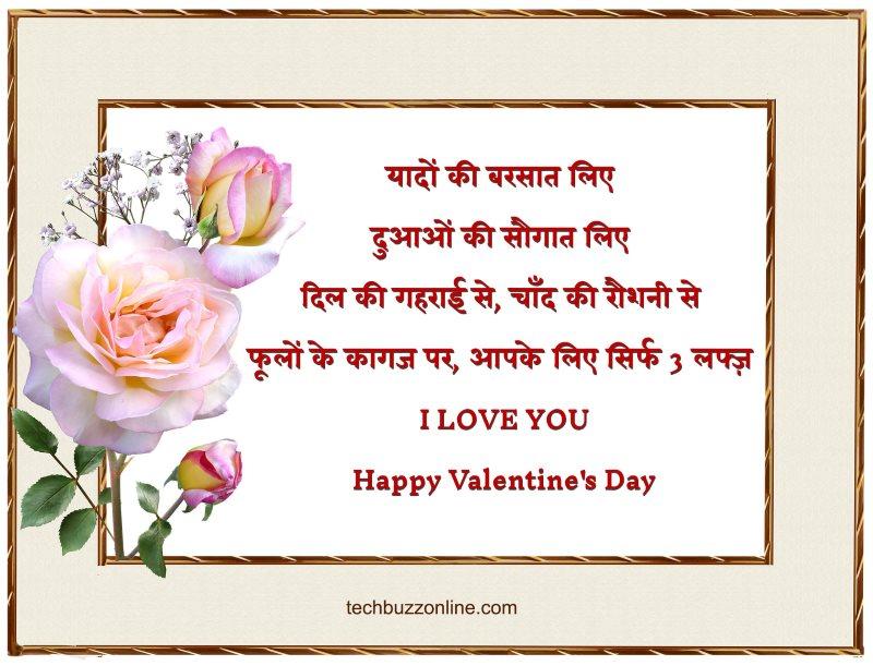 valentine day wishes in hindi 3