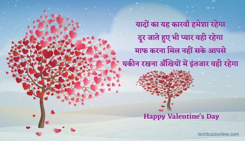 valentine day wishes in hindi 6