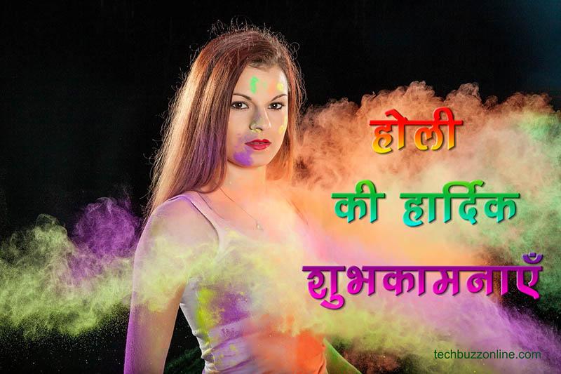 happy holi wishes 9