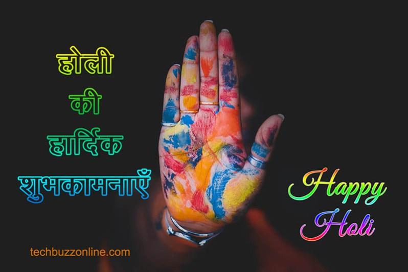 happy holi wishes 7