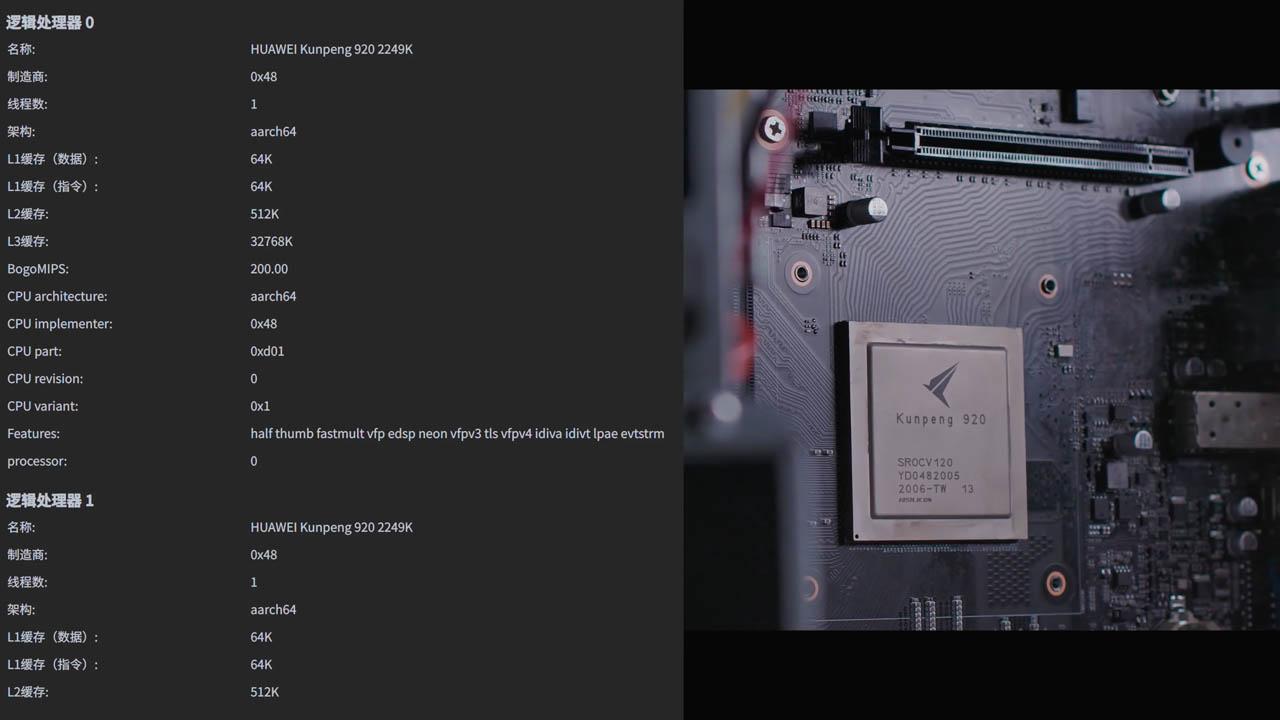 Testato il primo PC desktop con processore Huawei Kunpeng 920 2