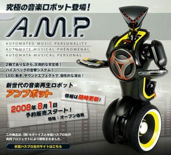 amp_robot.jpg