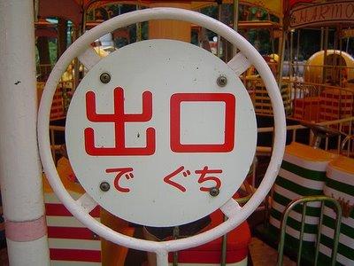 exit-in-japanese.jpg