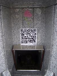 qr-code-grave-1.jpg