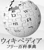 wikipedia-gundam.png