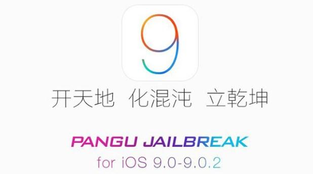 ios-9-jailbreak1