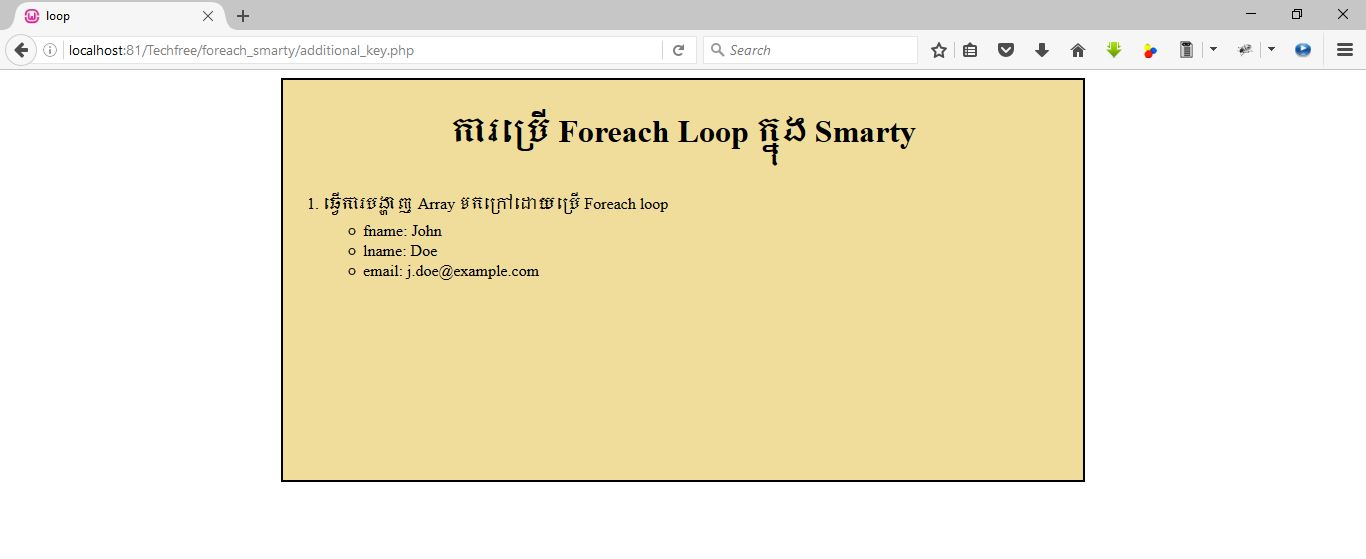 result_loop_with-key_smarty