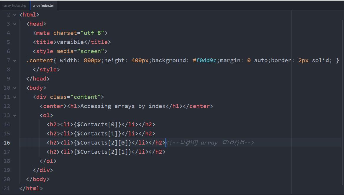 array_idex_smarty2