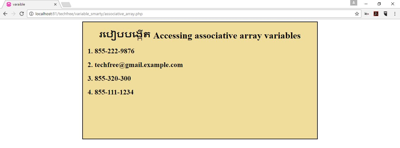 associative_array_smarty