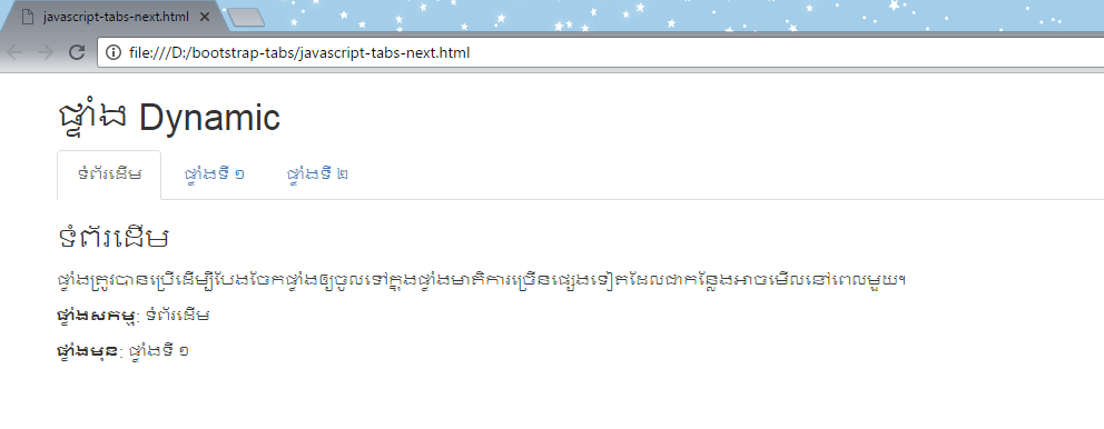 javascript-tabs-dynamic